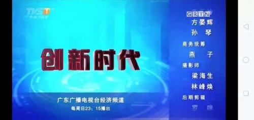 广东广播电视台广东经视频道TVS-1《创新时代》节目中播万德昌出宣传片!