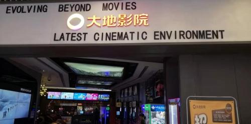 万德昌科技3D眼镜柜设备入驻了大地电影院