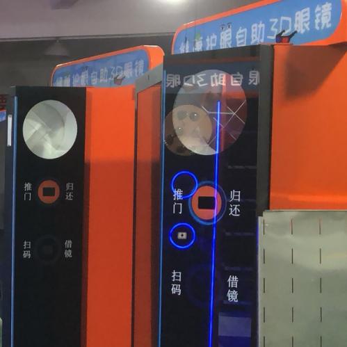 3D眼镜柜