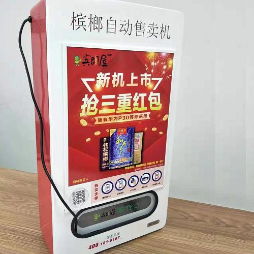 武汉自动售卖槟榔机