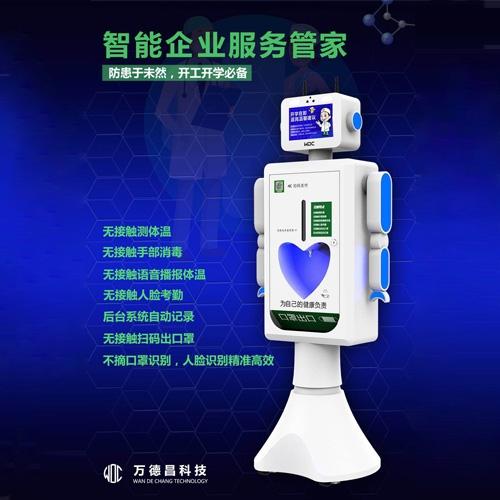 万德昌科技第五代温控门禁机器人