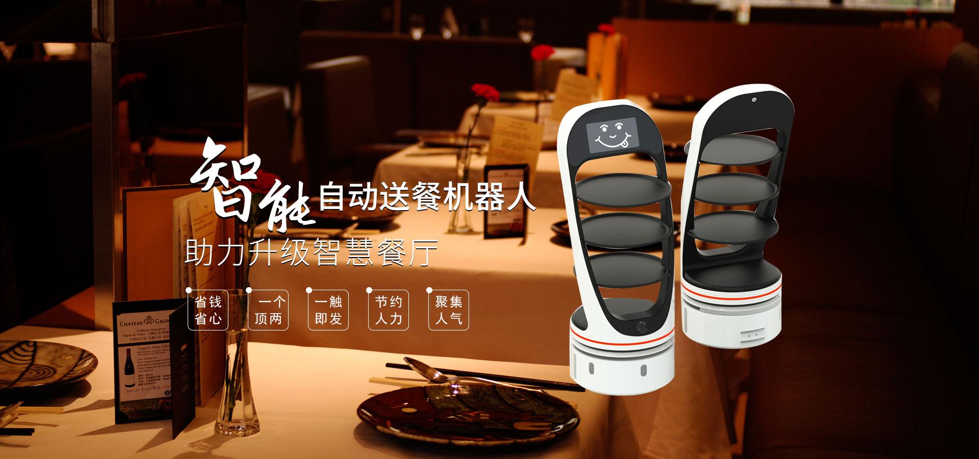 自动送餐机器人